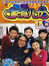 Home With Kids 4 China Web Drama