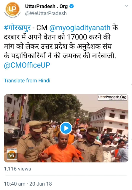Anudeshk Maandey: अनुदेशकों ने अपने मानदेय को बढ़ाकर 17000 करने की मांग को लेकर सीएम योगी के दरबार में की जमकर नारेबाजी