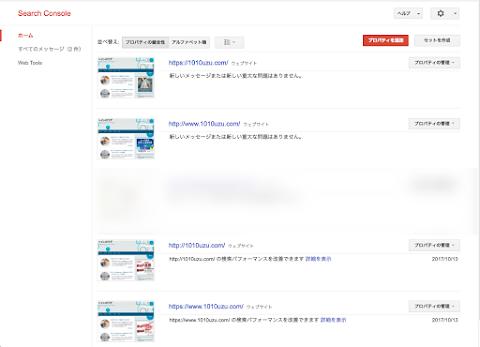 Google Search ConsoleにてURLをすべて登録する