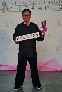 香港武當道緣堂 - 星級太極教授品牌大獎