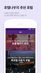 호텔나우- screenshot thumbnail