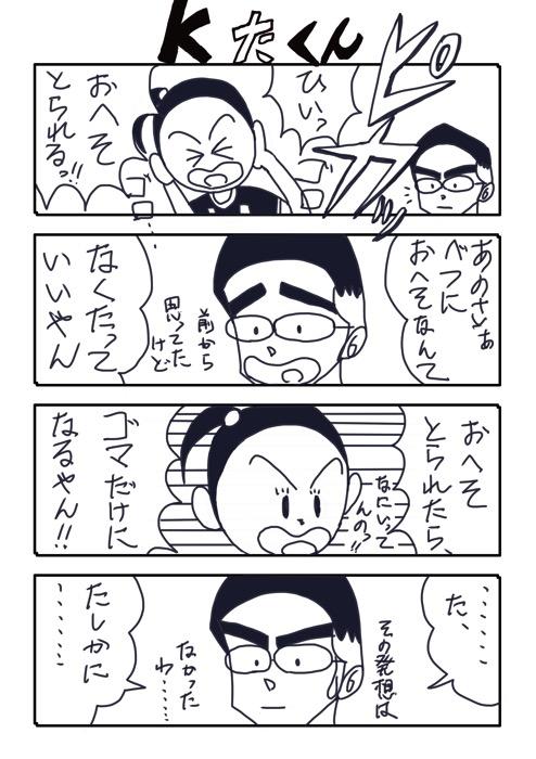 KたくんNo 71