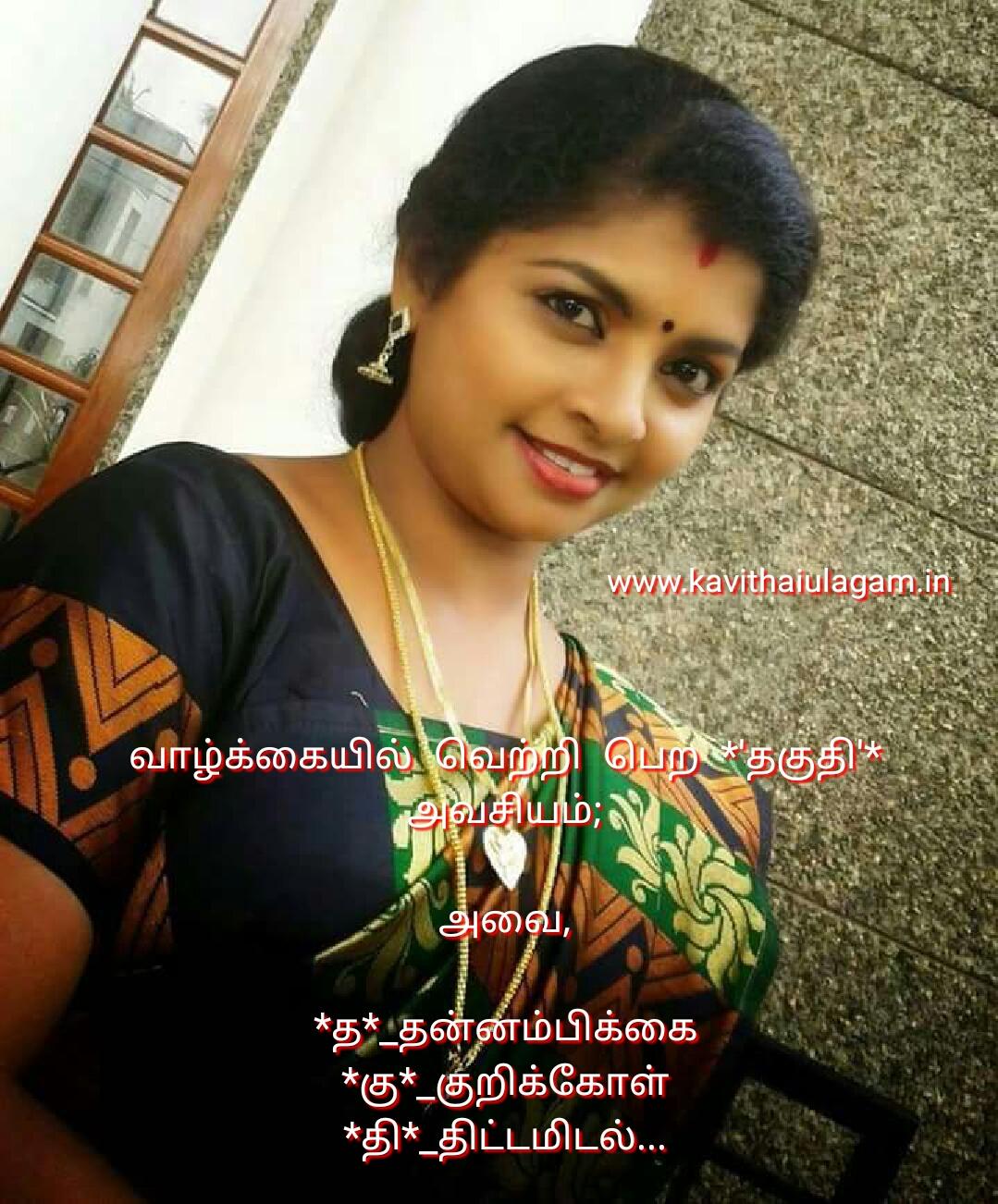 Thaguthi Kavithai