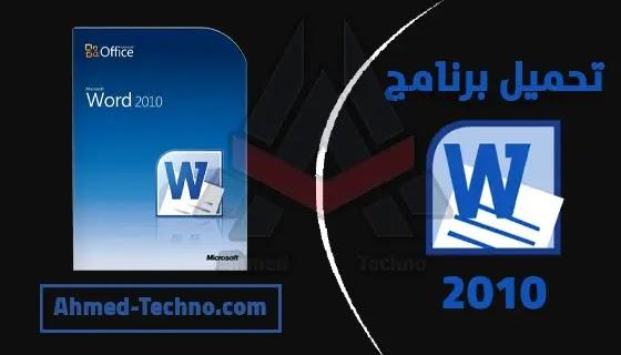 تحميل وورد 2010 عربي مفعل مدى الحياة | تنزيل word 2010
