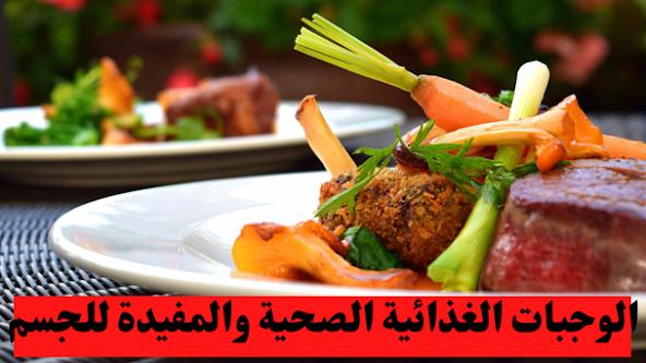 نصائح للحفاظ على نظام غذائي صحي ومفيد للجسم  فواكه وخضراوات