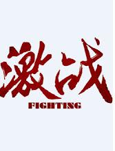 Fighting China Drama