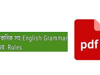 টেকনিক সহ English Grammar এর স্পেশাল Rules - PDF Download