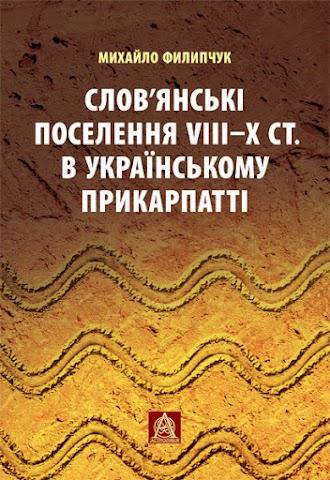 Slavic Settlements of VIII–X Centuries in the Ukrainian Carpathians