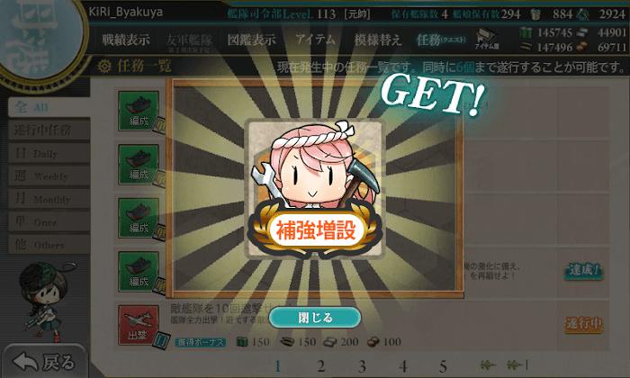 艦これ_編成_改装「第十七駆逐隊」、再編始め_00.png