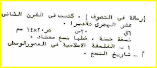 رسالة في التصوف -5