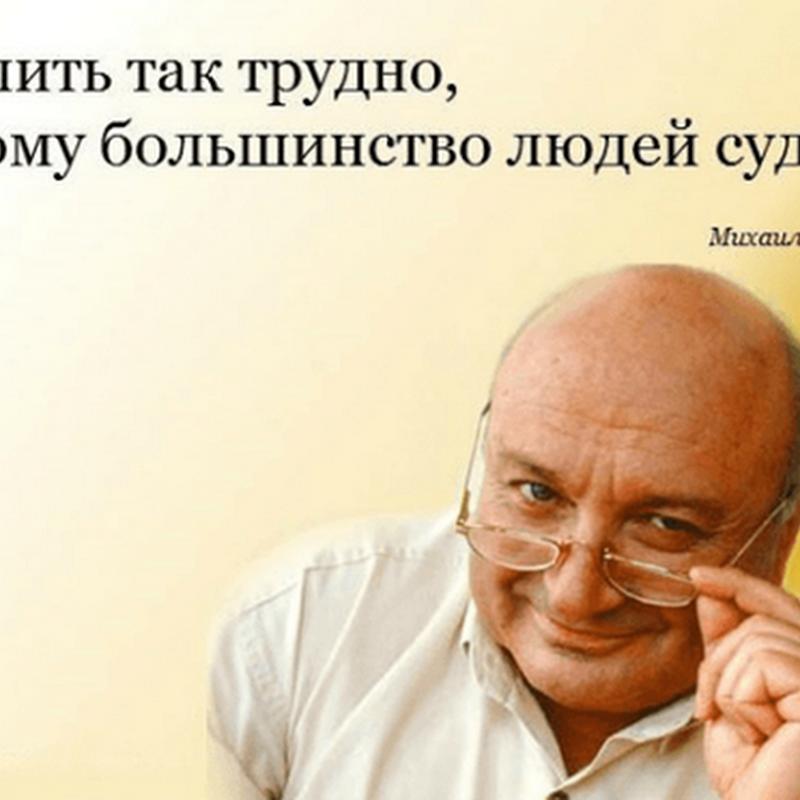 Меткие цитаты Михаила Жванецкого