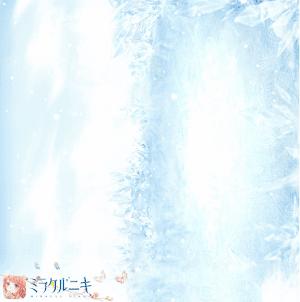 氷雪の封印