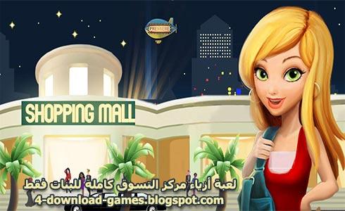 لعبة مركز التسوق Shopping Mall Fashion