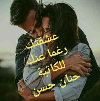 رواية عشقتك رغما عنك الجزء السابع للكاتبة حنان حسن