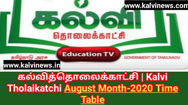 கல்வித்தொலைக்காட்சி | Kalvi Tholaikatchi August Month-2020 Time Table