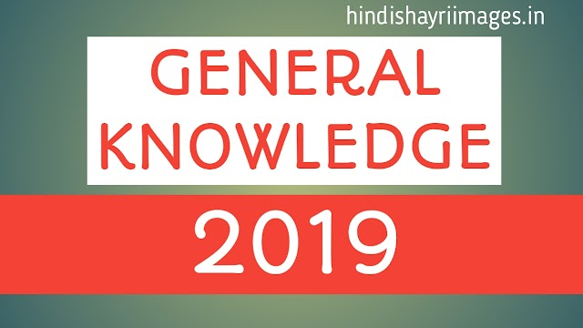 Latest general knowledge questions and their answers||hindi gk questions 2019