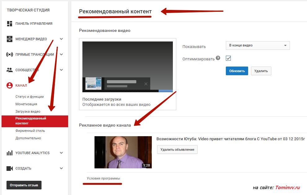 Рекламное видео канала