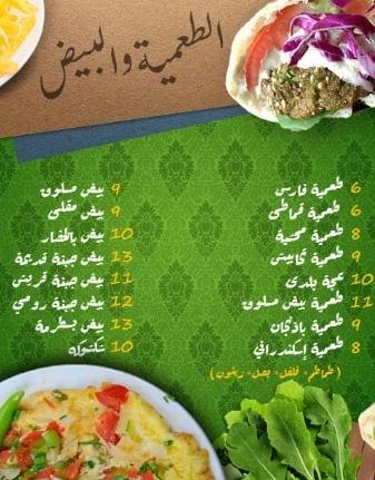 اسعار مطعم فارس
