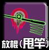 https://sites.google.com/site/diaboloclassroom/dan-ling-fen-lei-xi-tong/1ling-fang-gun-shuai-gan