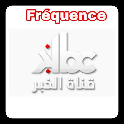 Fréquence de la nouvelle chaîne de télévision Al Khabar TV ou KBC Algérie d'actualités 2021
