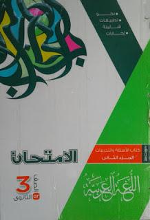كتاب الامتحان في اللغة العربية (الجزئين) للصف الثالث الثانوي 2021