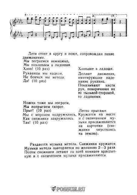 Зимняя Пляска Старокадомского