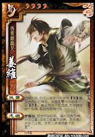 Jiang Wei 10