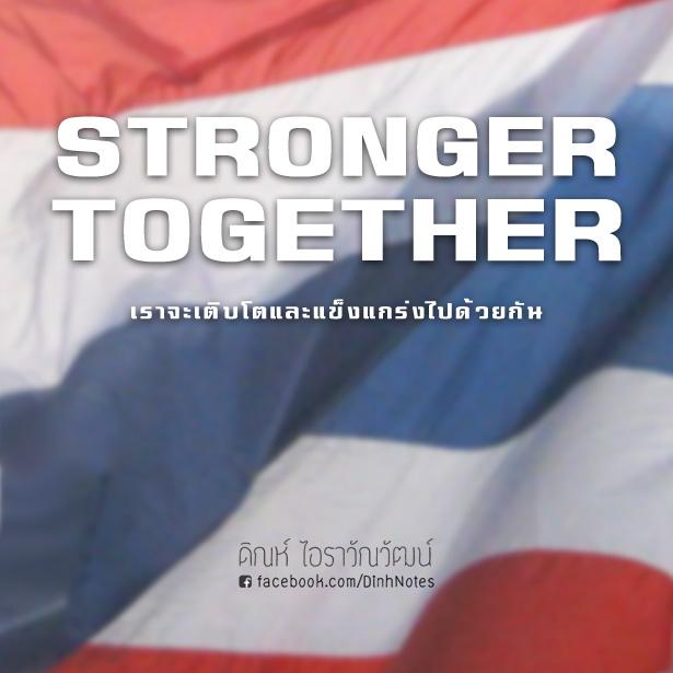 STRONGER TOGETHER เราจะเติบโตและแข็งแกร่งไปด้วยกัน