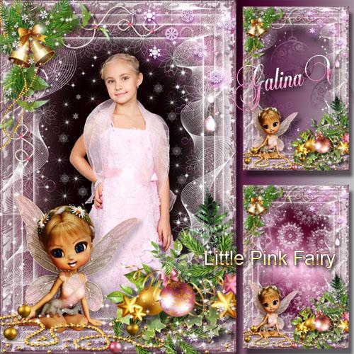 Новогодняя рамка для девочек - Маленькая розовая фея