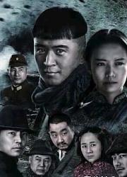 Secret Mission China Drama