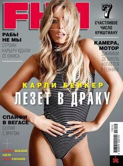 Читать онлайн журнал<br>FHM №12 (декабрь 2015 / Россия)<br>или скачать журнал бесплатно