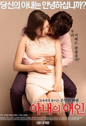 My Wifes Lover (2015) [เกาหลี]-[18+] [Soundtrack ไม่มีบรรยาย]
