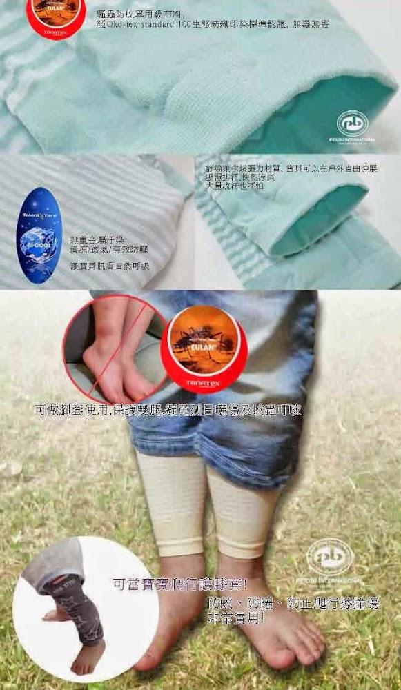 抗UV防蚊萊卡冰涼紗防曬袖套-童款