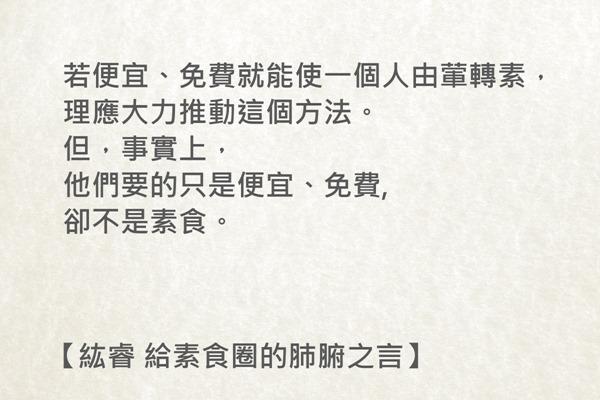 紘睿 給素食圈的肺腑之言_2016-05-04