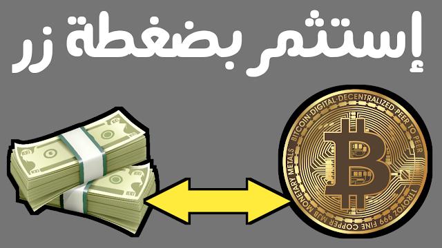 شراء Bitcoin , Litecoin , Ethereum بالماستر كارد او فيزا كارد مع الثيقة التامة
