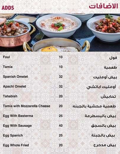 منيو مطعم ستديو مصر