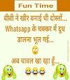 बीबी ने खीर बनाई थी दोस्तों...Whatsapp के चक्कर में...