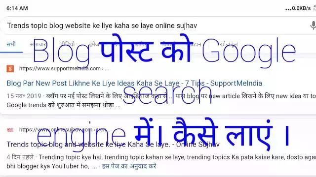 Blog post ko Google search engine me kaise laye .