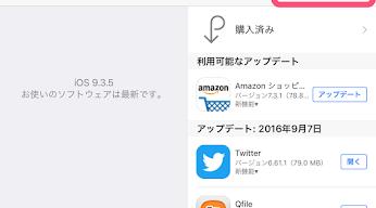iOSとアプリをアップデート