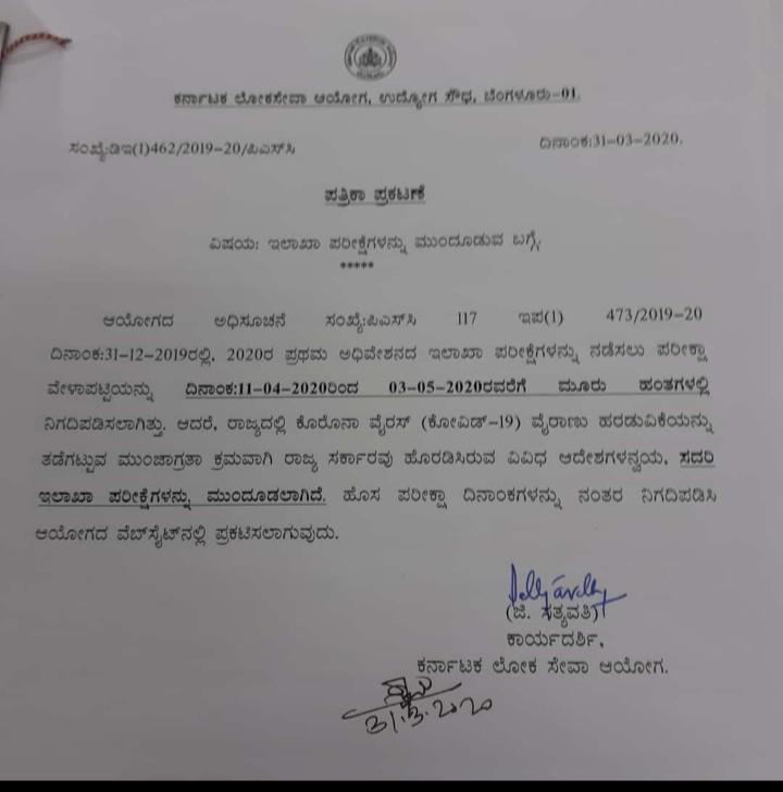 KPSC: Order on postponing departmental examinations