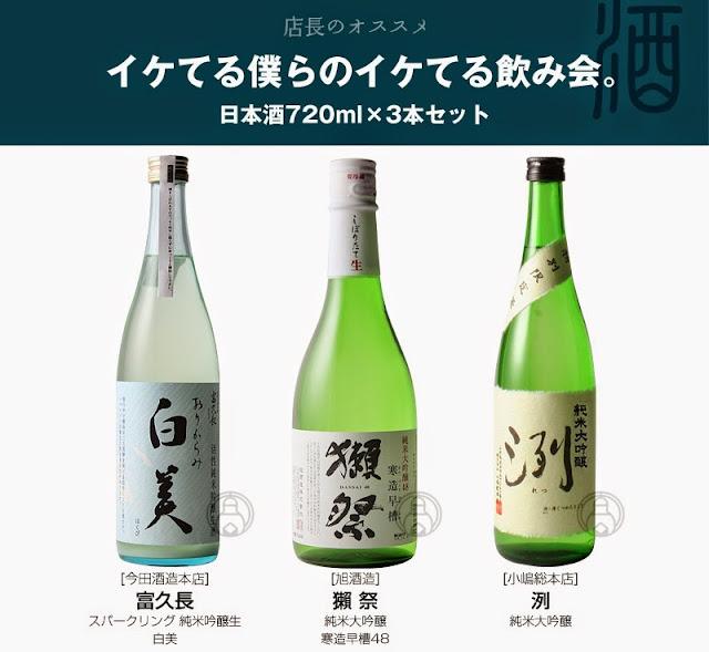 日本酒720ml 3本セット 酒 高蔵
