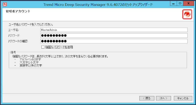 install_deepsecurity_manager9.png