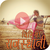Rajasthani Video 2017