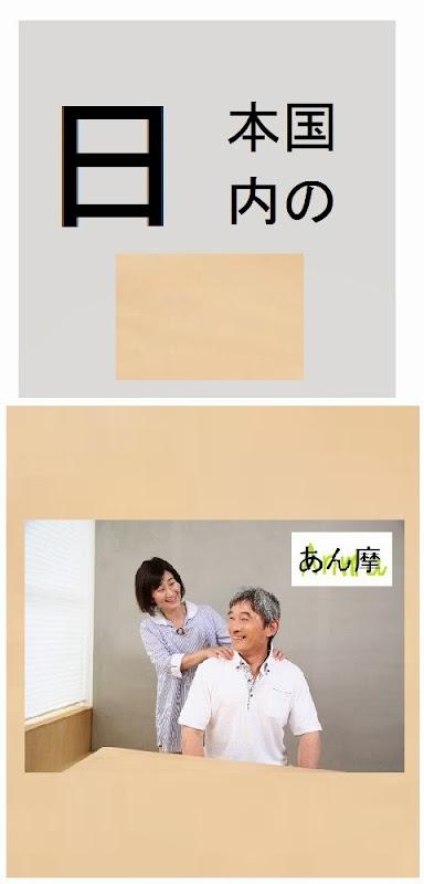 日本国内のあん摩治療院情報・記事概要の画像
