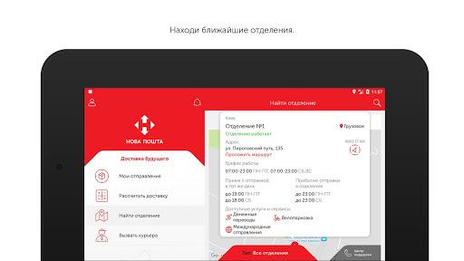 Nova Poshta screenshot 15