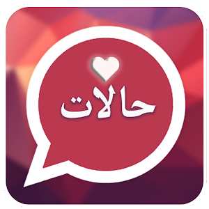 حالات واتس اب for PC and MAC