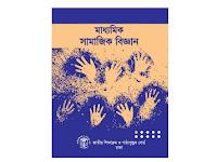নবম-দশম শ্রেণির সামাজিক বিজ্ঞান পুরাতন বই - Pdf Download