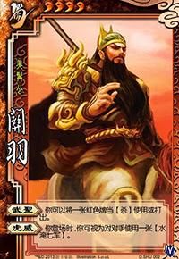 Guan Yu 7