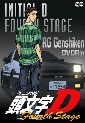 Initial-D Fourth Stage นักซิ่ง..ดริฟท์สายฟ้า ตอนที่ 1-24 END [พากย์ไทย]
