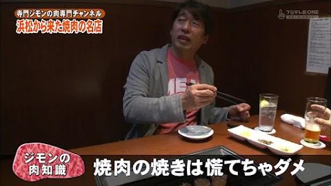 寺門ジモンの肉専門チャンネル #31 「大貫」-0309.jpg